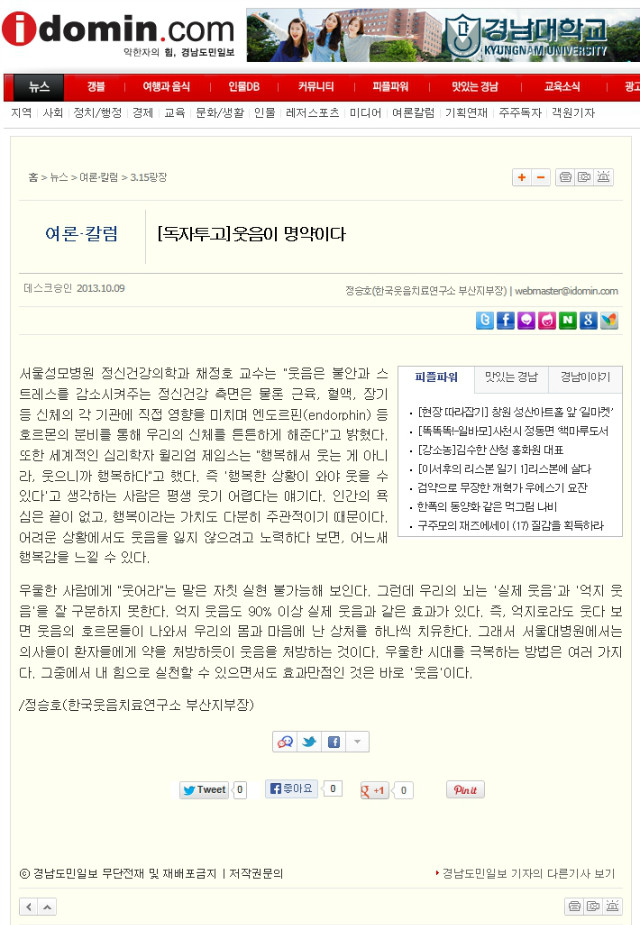 [독자기고]웃음이명약이다_경남도민일보.jpg