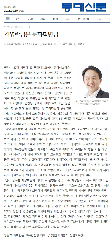 161017동국대학교신문(인터넷판)_(시론)김영란법은문화혁명법(정승호강사).jpg