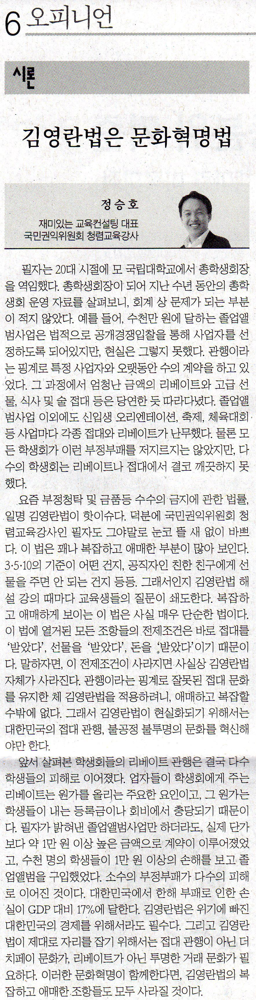 161017동국대학교신문_(시론)김영란법은문화혁명법(정승호강사).jpg